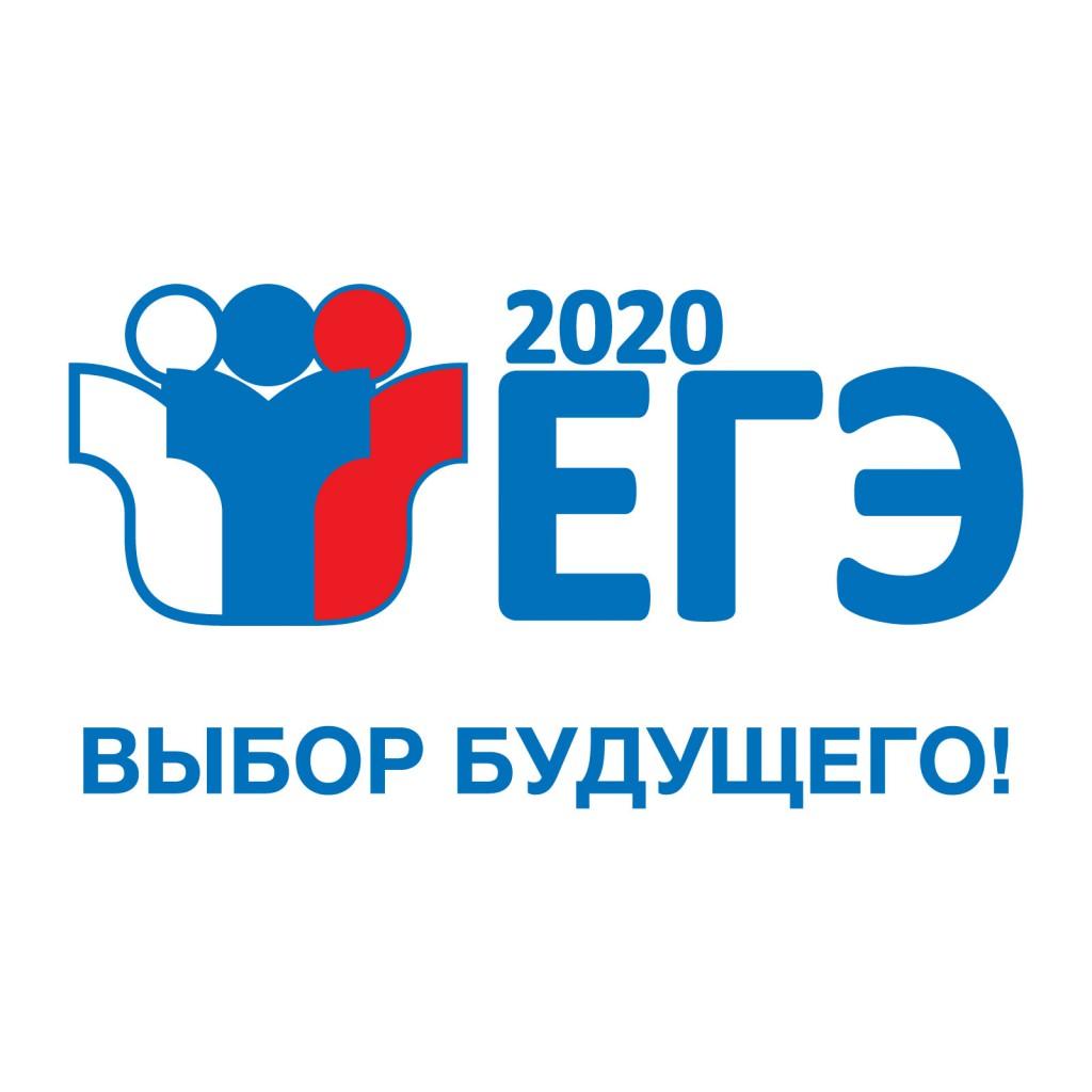 лого2-ЕГЭ-2020-(1)