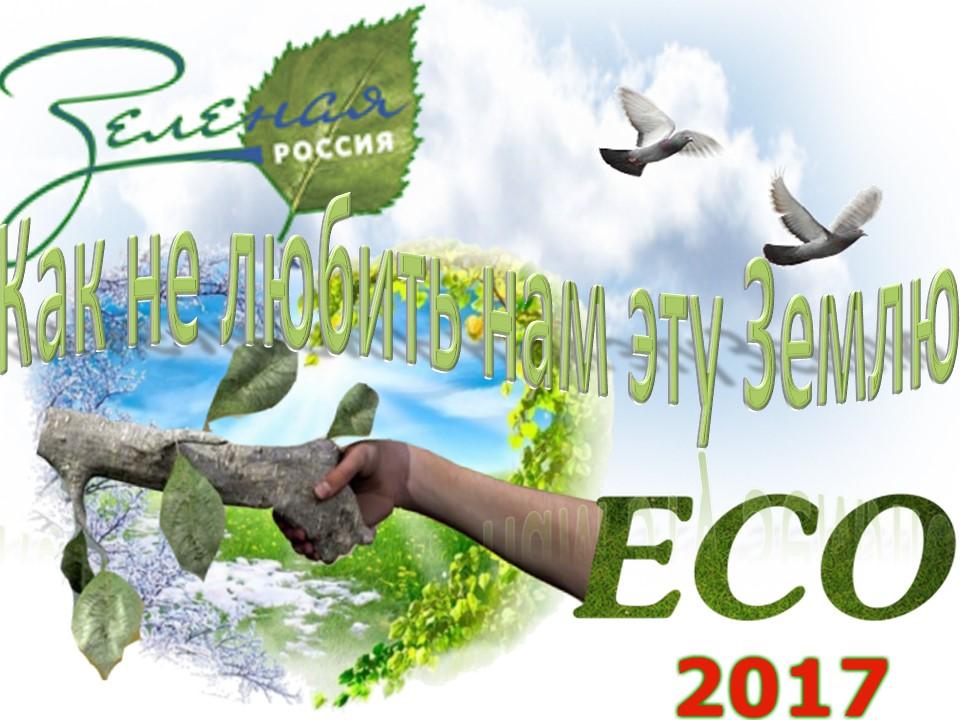 мероприятие экология