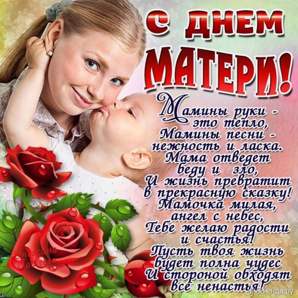 s_dnjom_materi_milaja_mamin_dom